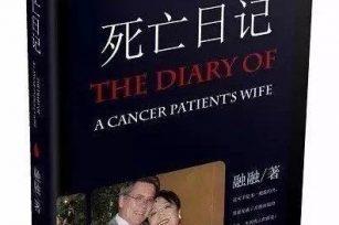 疾病作为隐喻——王文胜评《死亡日记》